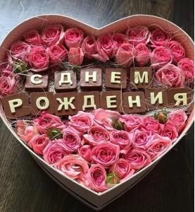 """Композиция """"С Днем рождения"""""""